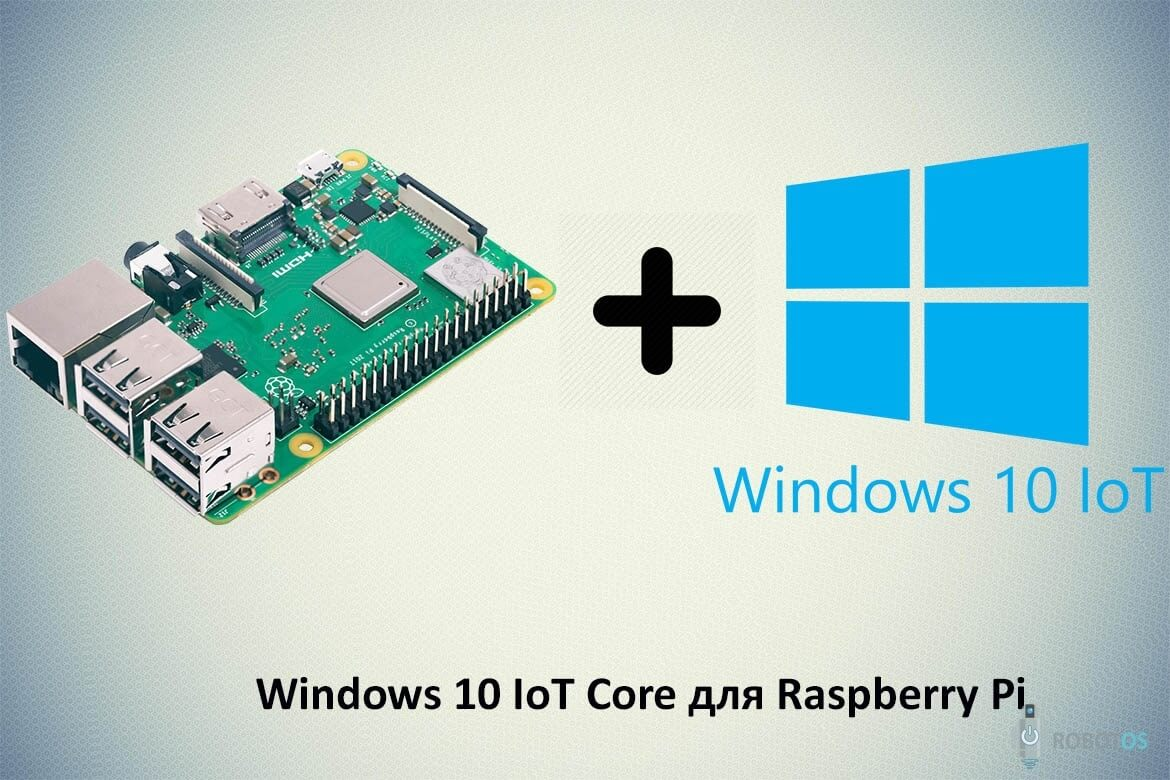 Windows 10 IoT Core для Raspberry Pi 3 Модель B +.